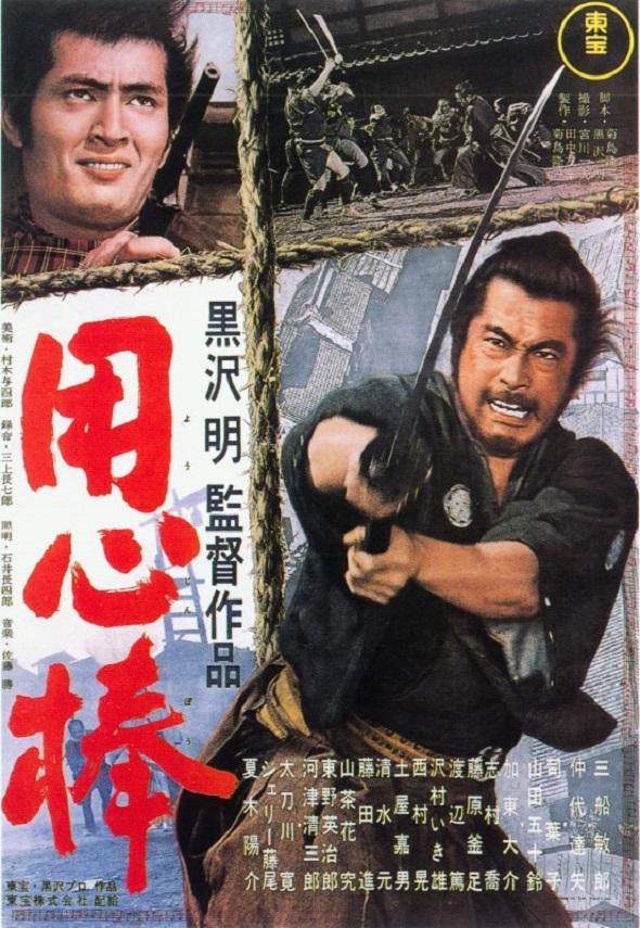 Póster de la película Yojimbo de Kurosawa.