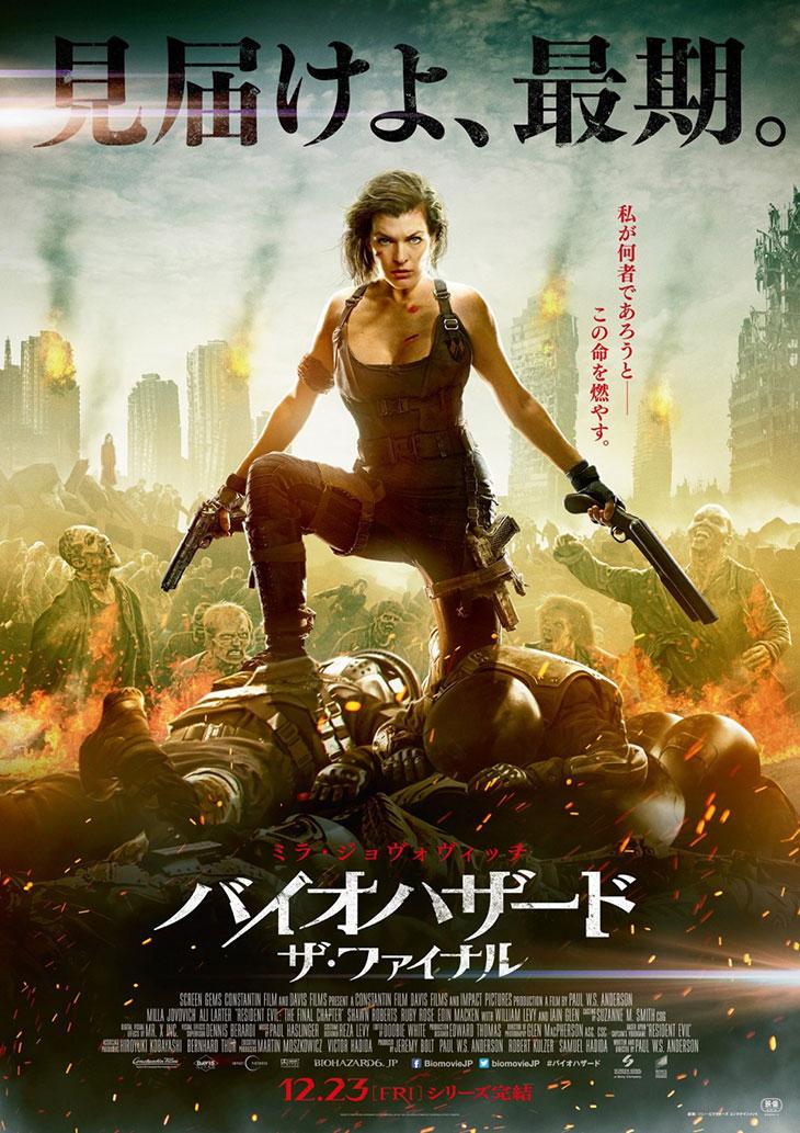 nuevo póster de 'Resident Evil: El Capítulo Final'